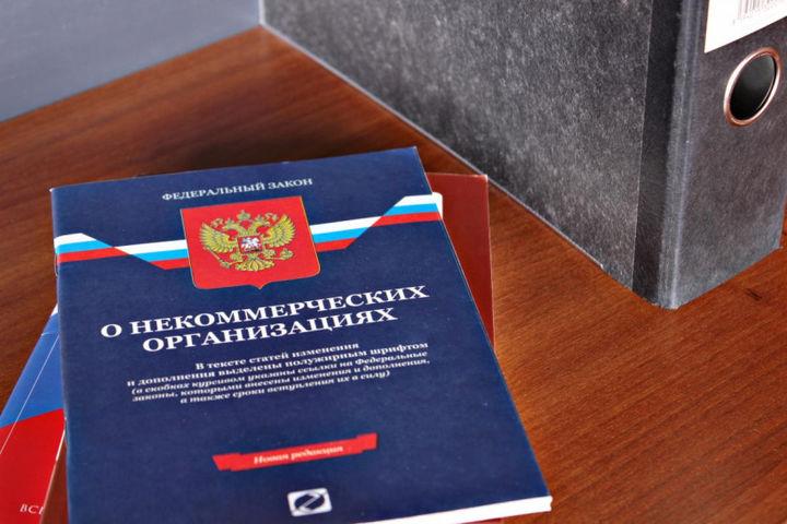 регистрация АНО в Москве