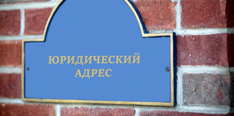 Купить юр.адрес в Москве