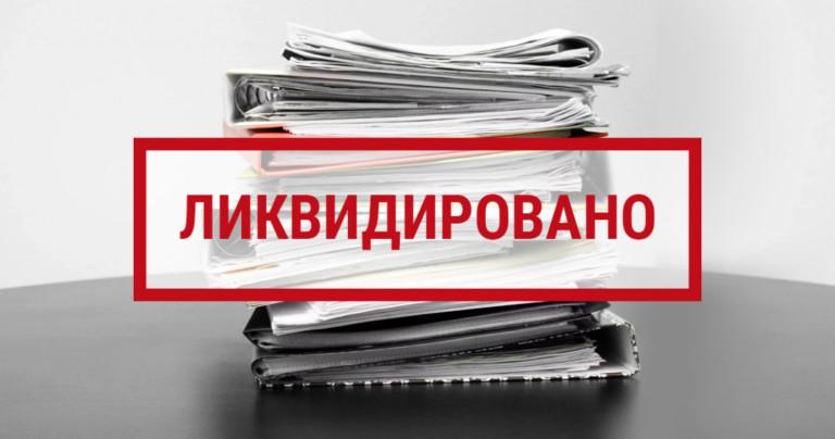 ликвидации ОООпод ключ
