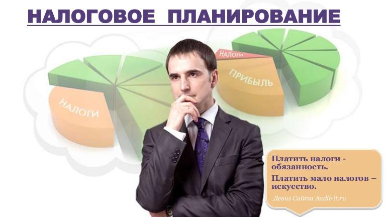 Налоговая оптимизация и налоговое планирование